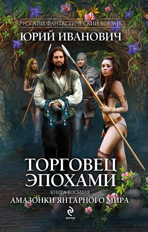 Юрий Иванович - Амазонки Янтарного мира (Торговец эпохами - 8)
