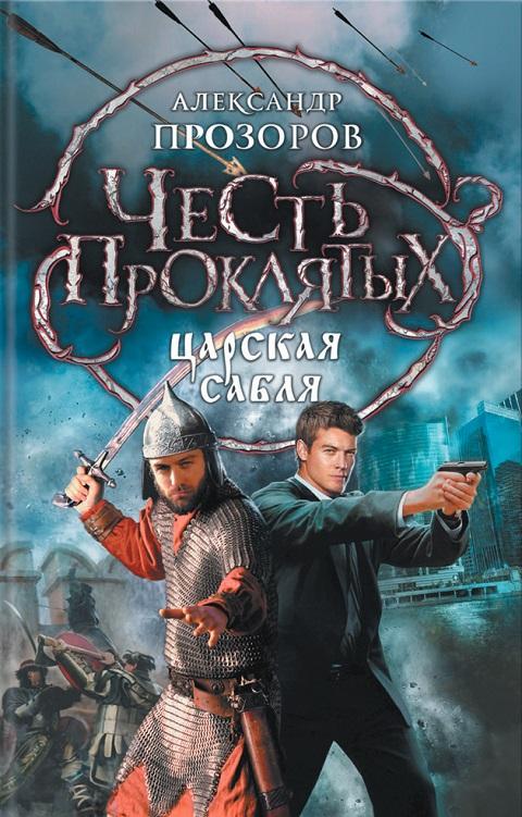 Александр Прозоров - Царская сабля (Честь проклятых - 1)