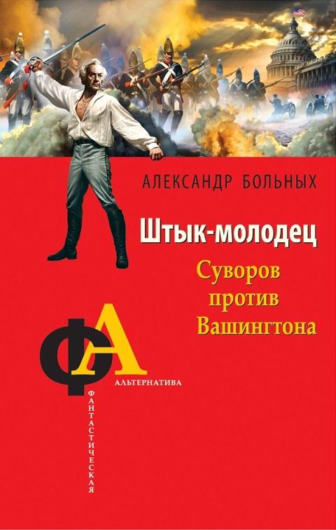 Александр Больных - Штык-молодец. Суворов против Вашингтона (Пуля-дура - 2)