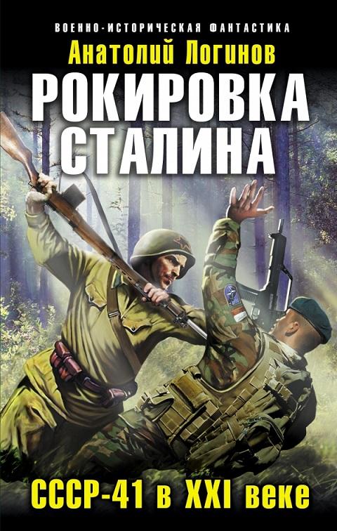 Анатолий Логинов - Рокировка Сталина. СССР-41 в XXI веке