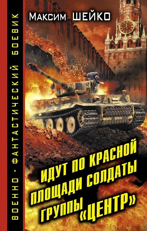 Максим Шейко - Идут по Красной площади солдаты группы «Центр». Победа или смерть (Мир за гранью войны - 2)