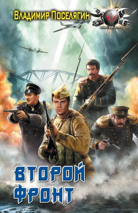 Владимир Поселягин - Второй фронт (Аномалия - 2)