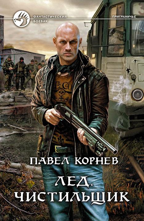 Павел Корнев - Лед. Чистильщик (Приграничье - 7)