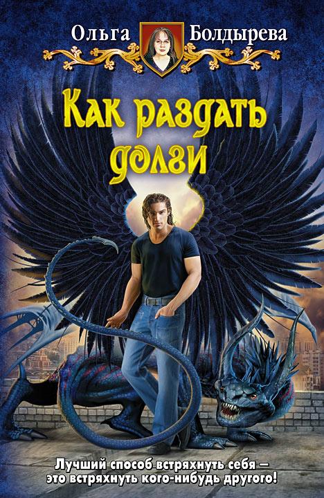 Ольга Болдырева - Как раздать долги (Пособие для Темного князя - 2)