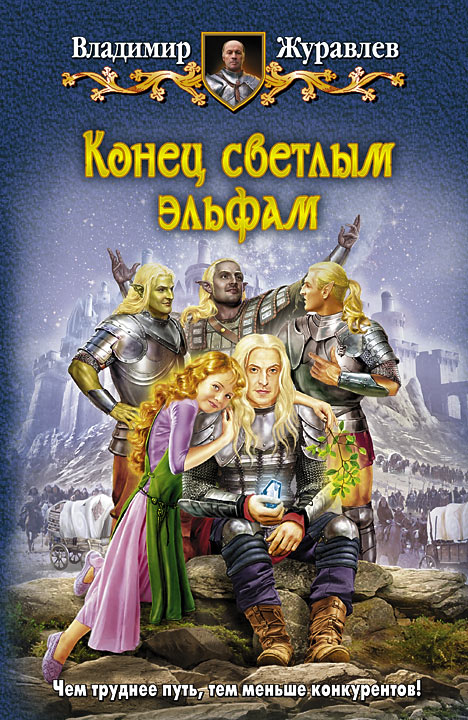 Владимир Журавлев - Конец светлым эльфам (Девочка и эльфы - 2)