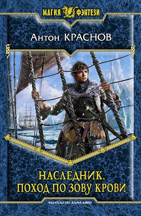Антон Краснов - Наследник. Поход по зову крови