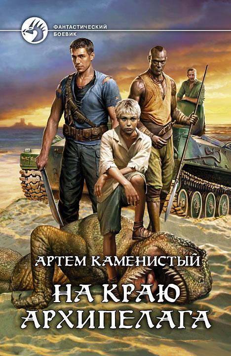 Артем Каменистый - На краю архипелага (Рай беспощадный - 2)