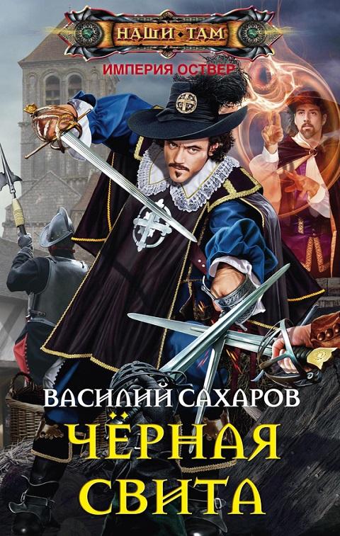 Василий Сахаров - Черная Свита (Империя Оствер - 2)