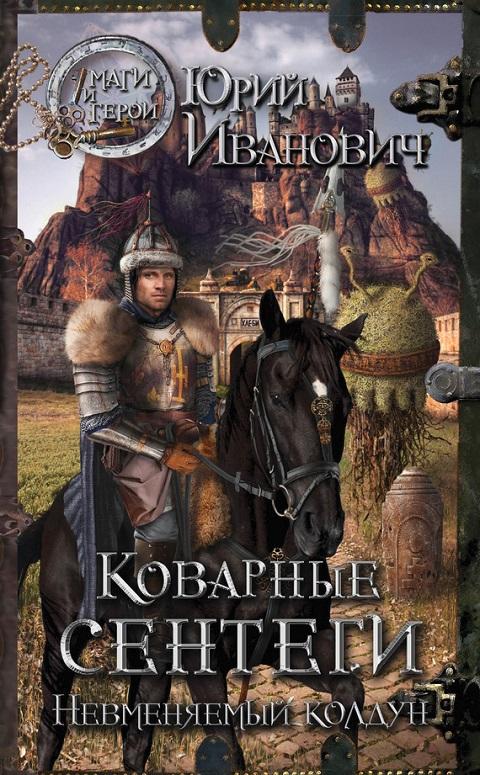 Юрий Иванович - Коварные сентеги (Невменяемый колдун - 9)