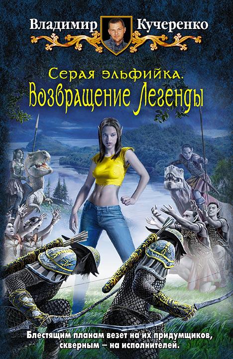 Владимир Кучеренко - Возвращение Легенды (Серая эльфийка - 2)