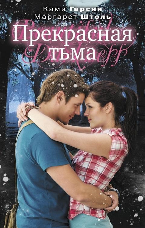 Ками Гарсия и Маргарет Штоль - Прекрасная тьма (Лена Дачанис - 2)