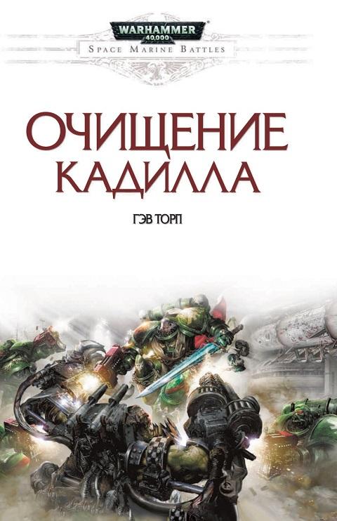 Гэв Торп - Очищение Кадилла (Битвы Космодесанта - 4)