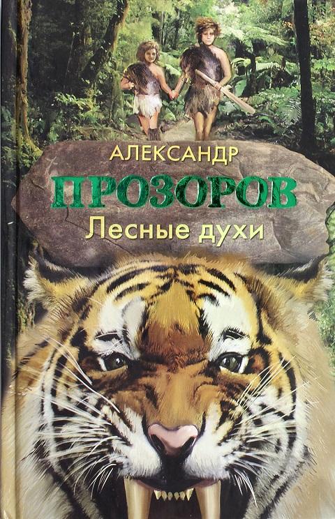 Александр Прозоров - Лесные духи (Быль каменного века - 2)
