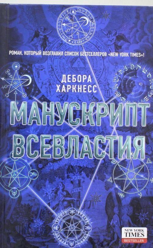 Дебора Харкнесс - Манускрипт всевластия (Все души - 1)