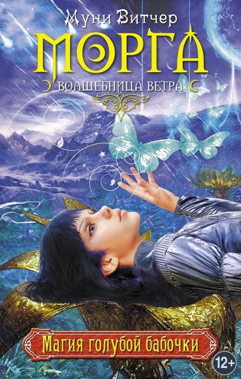 Муни Витчер - Магия голубой бабочки (Морга — волшебница ветра - 2)