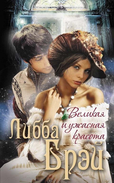 Либба Брэй - Великая и ужасная красота (Джемма Дойл - 1)