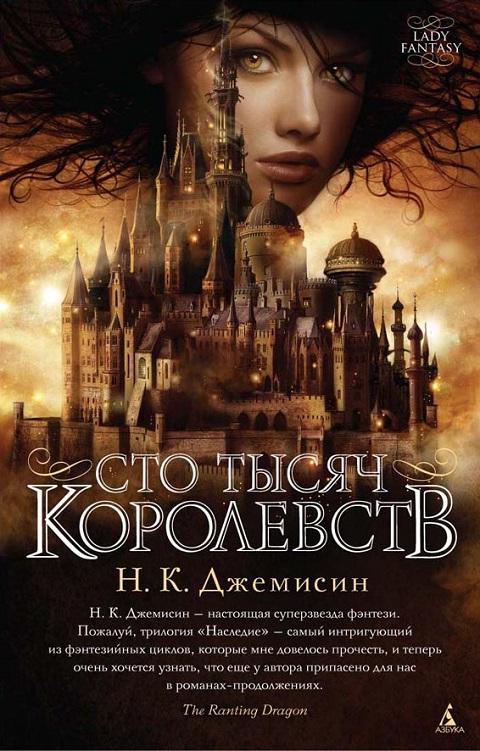 Н. К. Джемисин - Сто Тысяч Королевств (Наследие - 1)