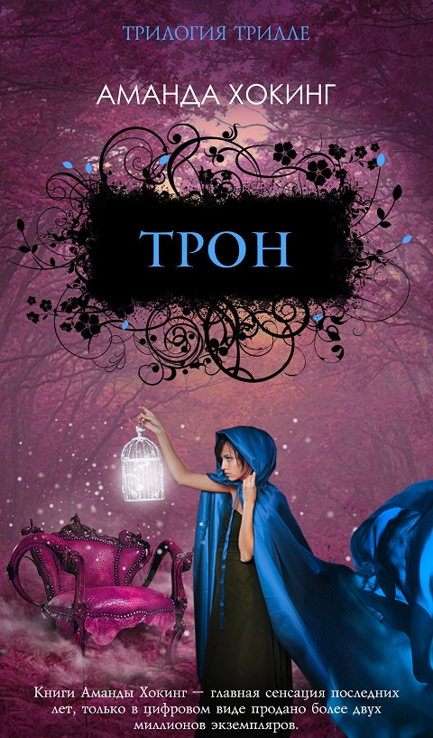 Аманда Хокинг - Трон (Трилле - 2)
