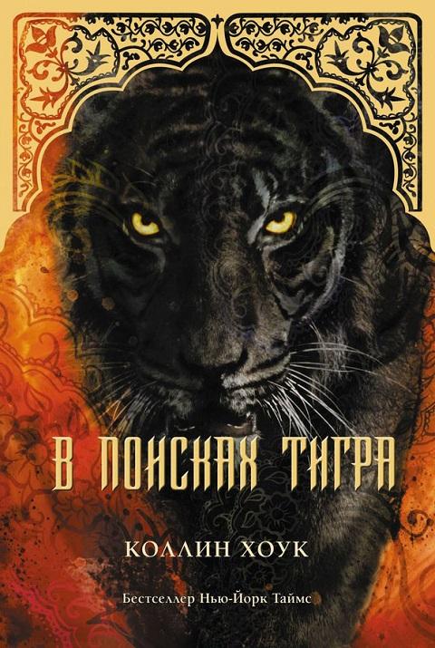 Коллин Хоук - В поисках тигра (Проклятие тигра - 2)