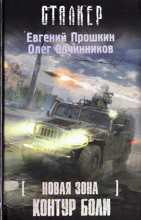 Евгений Прошкин и Олег Овчинников - Новая зона. Контур боли