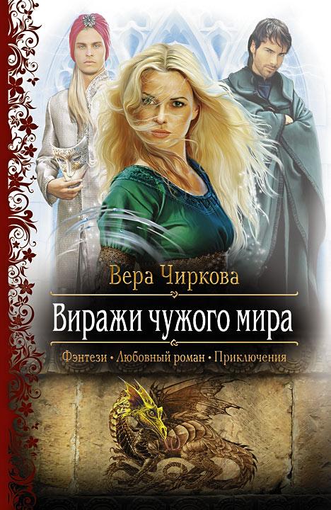 Вера Чиркова - Виражи чужого мира (Таресса - 1)