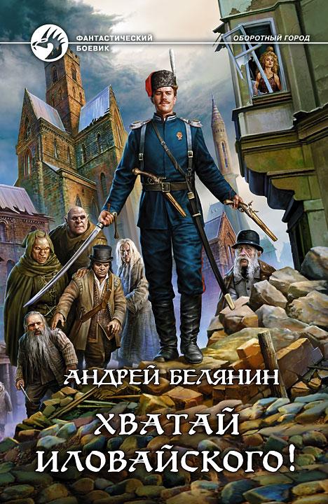 Андрей Белянин - Хватай Иловайского! (Оборотный город - 3)