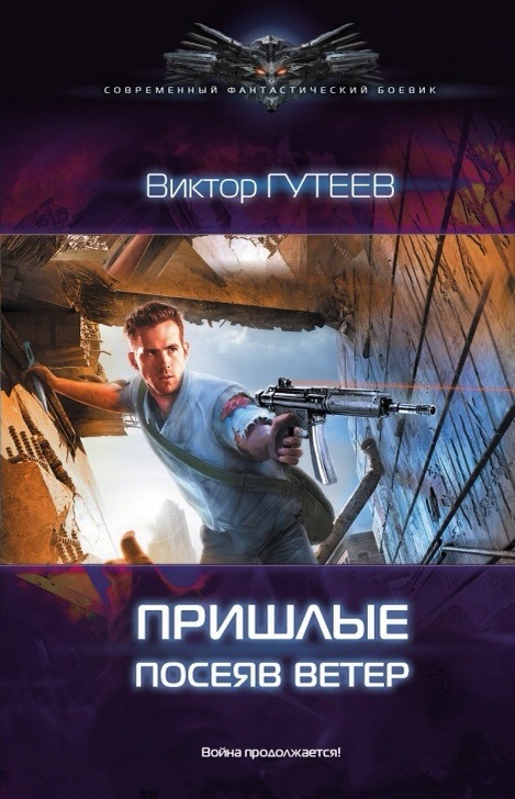 Виктор Гутеев - Посеяв ветер (Пришлые - 2)