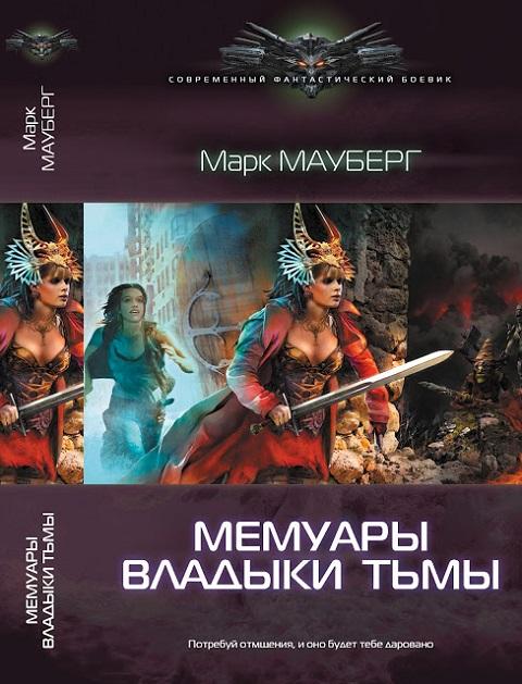 Марк Мауберг - Владыка Тьмы