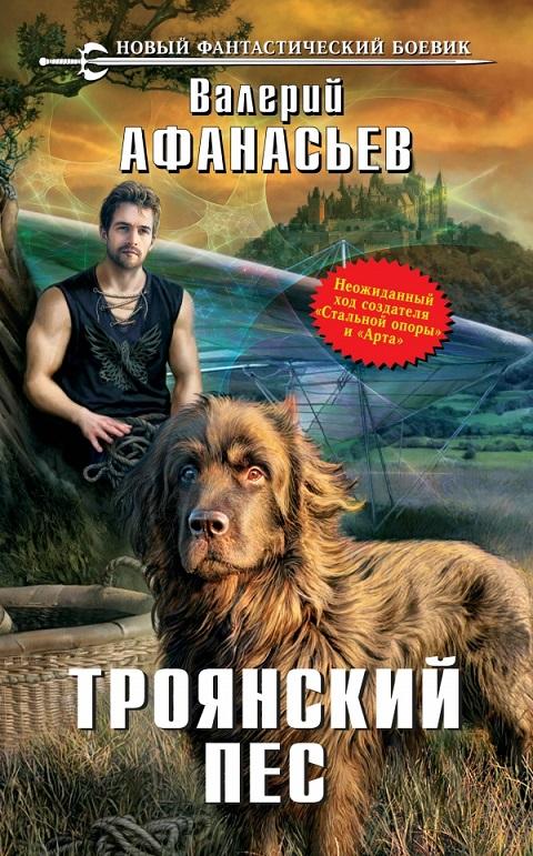 Валерий Афанасьев - Троянский пес