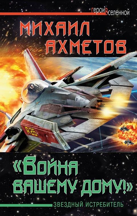 Михаил Ахметов - «Война вашему дому!» Звездный истребитель