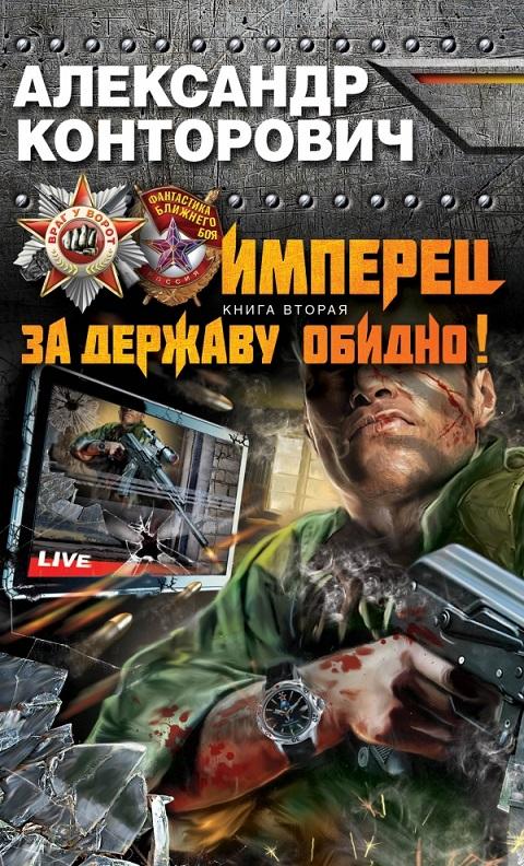 Александр Конторович - За Державу обидно! (Имперец - 2)