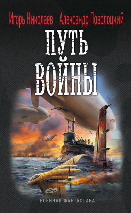 Игорь Николаев и Александр Поволоцкий - Путь войны (Железный ветер - 2)