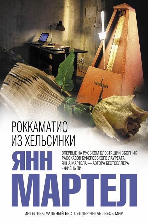 Янн Мартел - Роккаматио из Хельсинки
