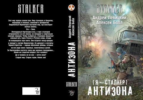 Андрей Левицкий и Алексей Бобл - Я — сталкер. Антизона (Я — сталкер - 2)