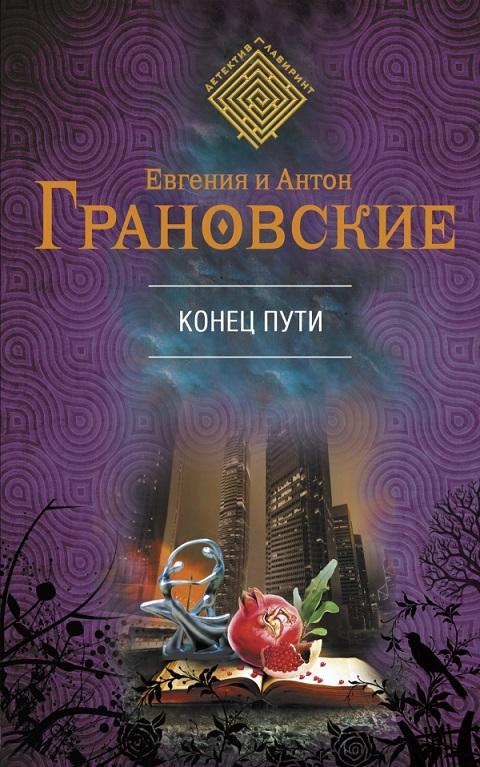 Евгения Грановская и Антон Грановский - Конец пути