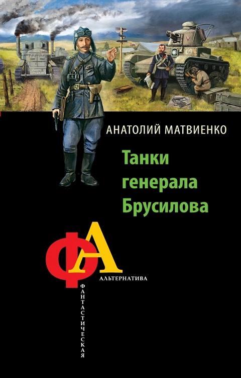 Анатолий Матвиенко - Танки генерала Брусилова (Наше оружие - 2)
