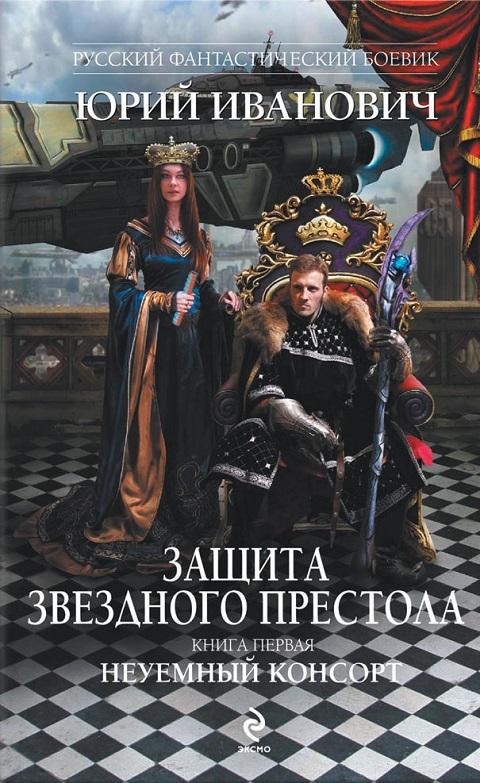 Юрий Иванович Неуемный консорт (Защита Звездного Престола - 1)