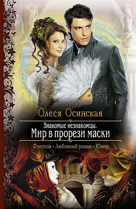 Олеся Осинская - Мир в прорези маски (Знакомые незнакомцы - 1)