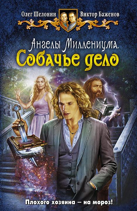 Олег Шелонин и Виктор Баженов - Собачье дело (Ангелы Миллениума - 3)