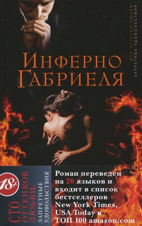 Сильвейн Рейнард - Инферно Габриеля
