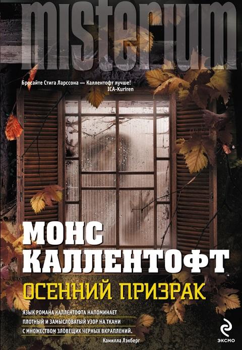 Монс Каллентофт - Осенний призрак (Малин Форс - 3)