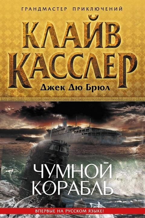 Клайв Касслер и Джек Дю Брюл - Чумной корабль (Хроники «Орегона» - 5)