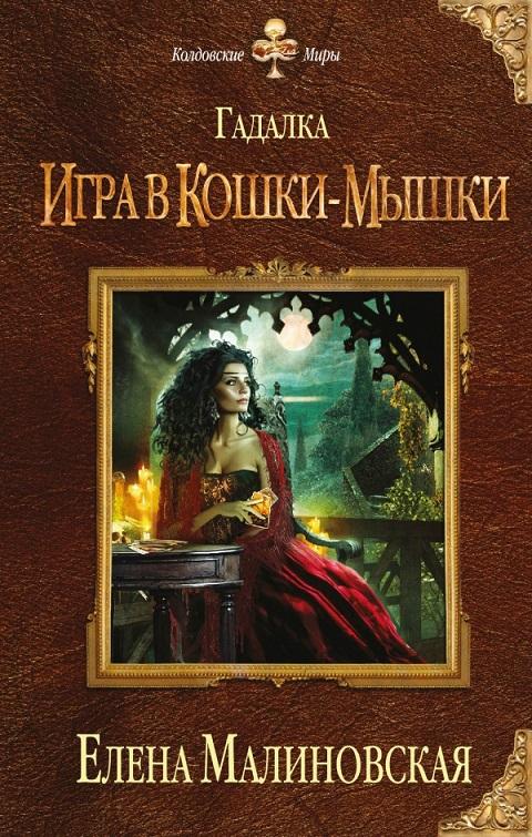 Елена Малиновская - Гадалка. Игра в кошки-мышки (Гадалка - 3)