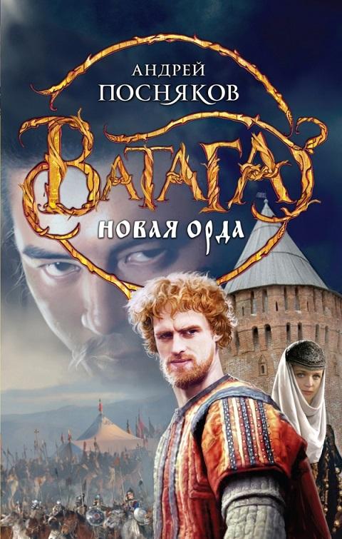 Андрей Посняков - Новая Орда (Ватага - 3)