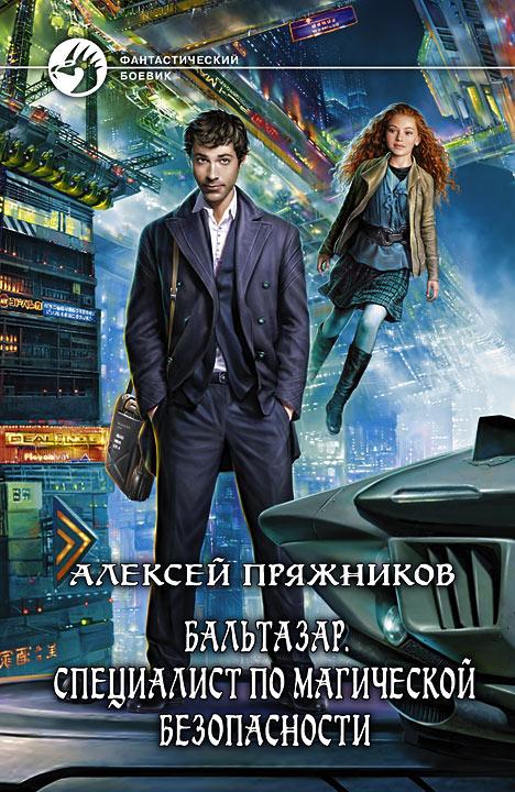 Алексей Пряжников - Специалист по магической безопасности (Бальтазар - 1)
