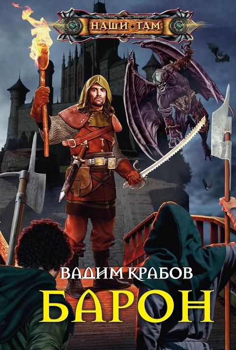 Вадим Крабов - Барон (Эгнор - 2)