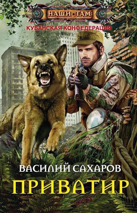 Василий Сахаров - Приватир (Кубанская Конфедерация - 3)