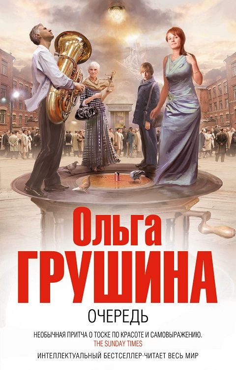 Ольга Грушина - Очередь