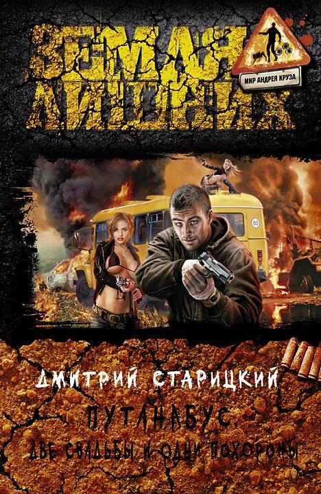 Дмитрий Старицкий - Путанабус. Две свадьбы и одни похороны (Путанабус - 2)