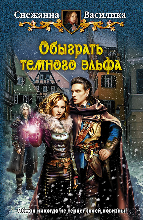 Снежанна Василика - Обыграть темного эльфа